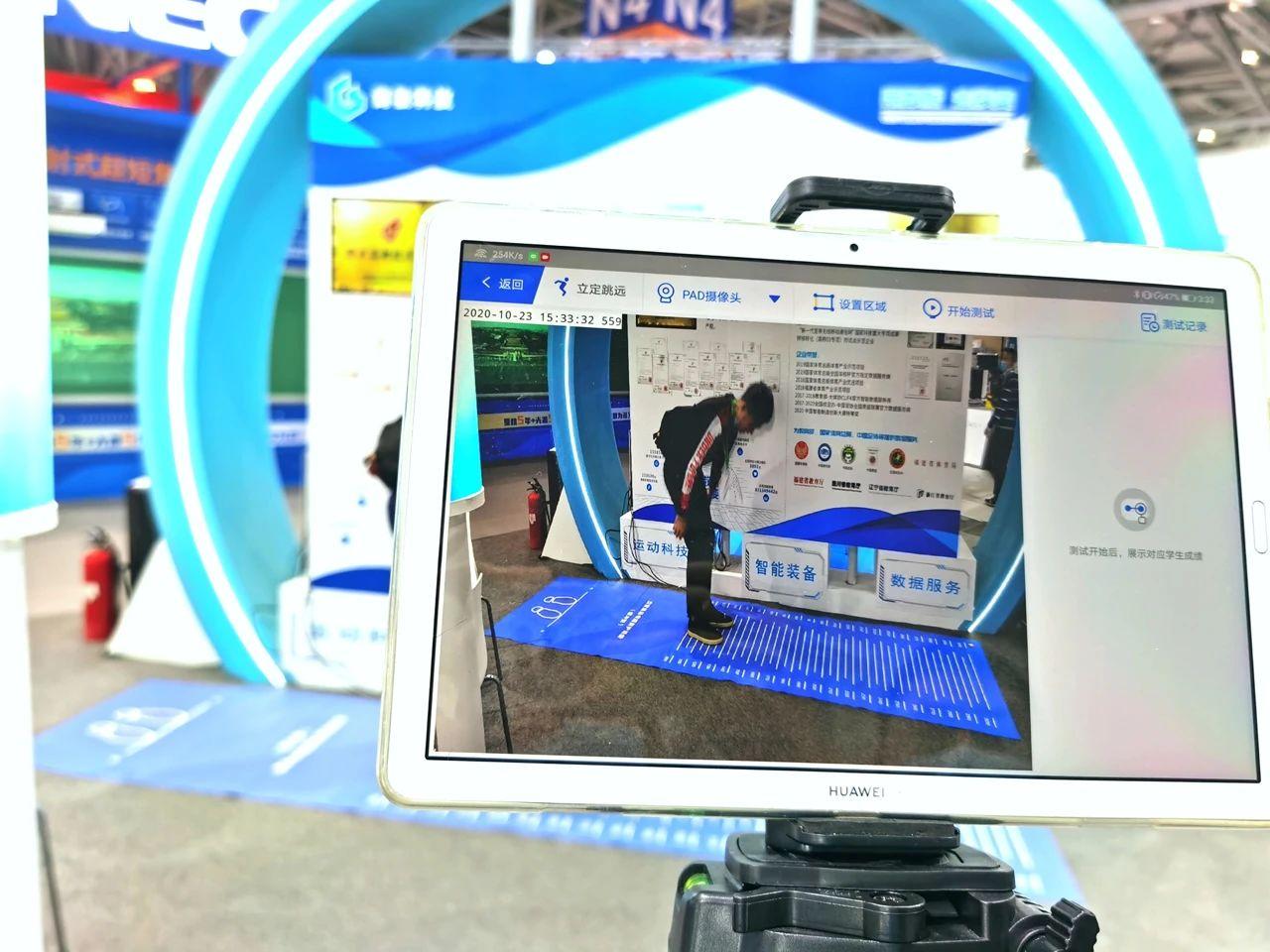 中国教育装备展重庆开幕|简极科技智慧校园体育解决方案2.0版正式亮相